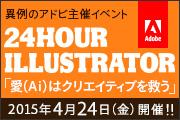 24 HOUR ILLUSTRATOR(2015年4月24日開催)